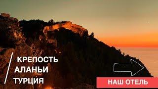 Крепость Аланьи, прогулка по городу и наш отель. Отдых в Турции осенью 2019