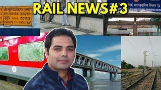 Rail News#3 ,bogibeel rail bridge,rajdhani express, ticket refund, virbhumi express, railway reserva
