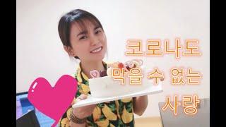 국제결혼 베트남국제결혼 - 드디어 한국에 가요 2탄