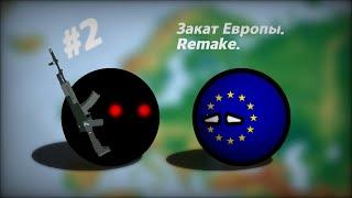 Закат Европы #2 Битва за Европу| Remake| Countryballs