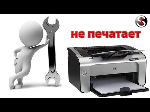 Что делать, если принтер не печатает. 6 Способов