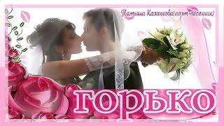 ГОРЬКО. Свадебные песни~  (wedding songs 2015)