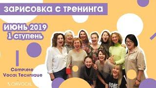 Complete Vocal Technique. Зарисовка с тренинга. Июнь 2019. Санкт-Петербург.
