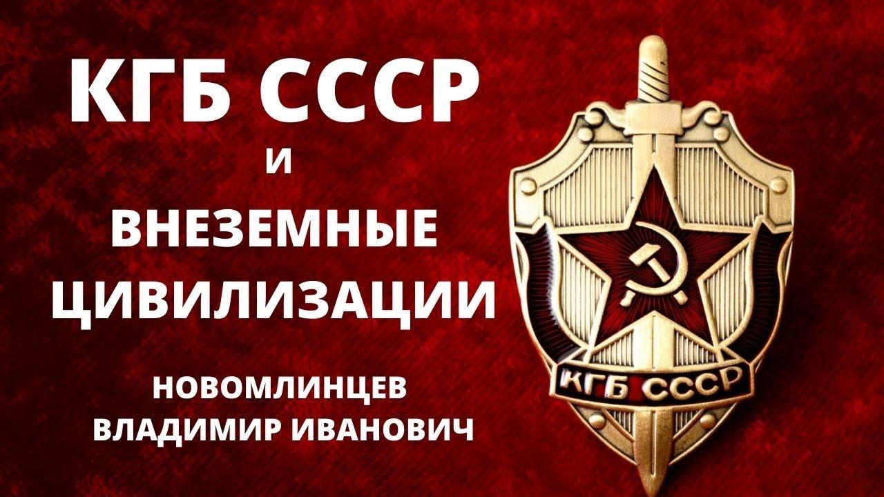 КГБ СССР и внеземные цивилизации.