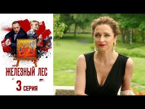 Железный лес - Фильм одиннадцатый - Серия 3/2019/Сериал/HD 1080р