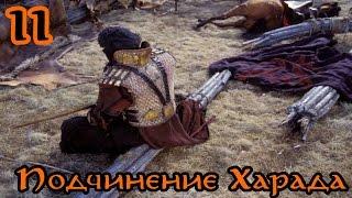 Властелин Колец: Битва за Средиземье [За Зло] #11 - Подчинение Харада