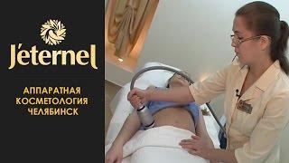 Аппаратная косметология Челябинск(, 2010-08-25T13:48:43.000Z)