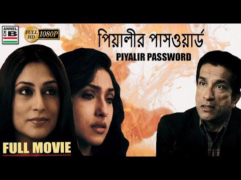Piyalir Password |