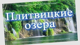 Путешествие. Плитвицкие озера. Plitvice Lakes. Хорватия. [Путешествие]
