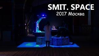 SMIT.SPACE / Эпицентр высоких технологий / Москва 2017