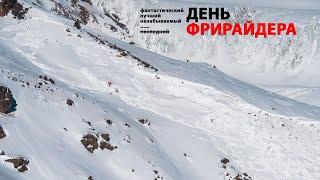 """Документальный фильм """"День Фрирайдера"""""""