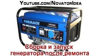 Збірка і запуск генератора UPG 3000-AA після ремонту