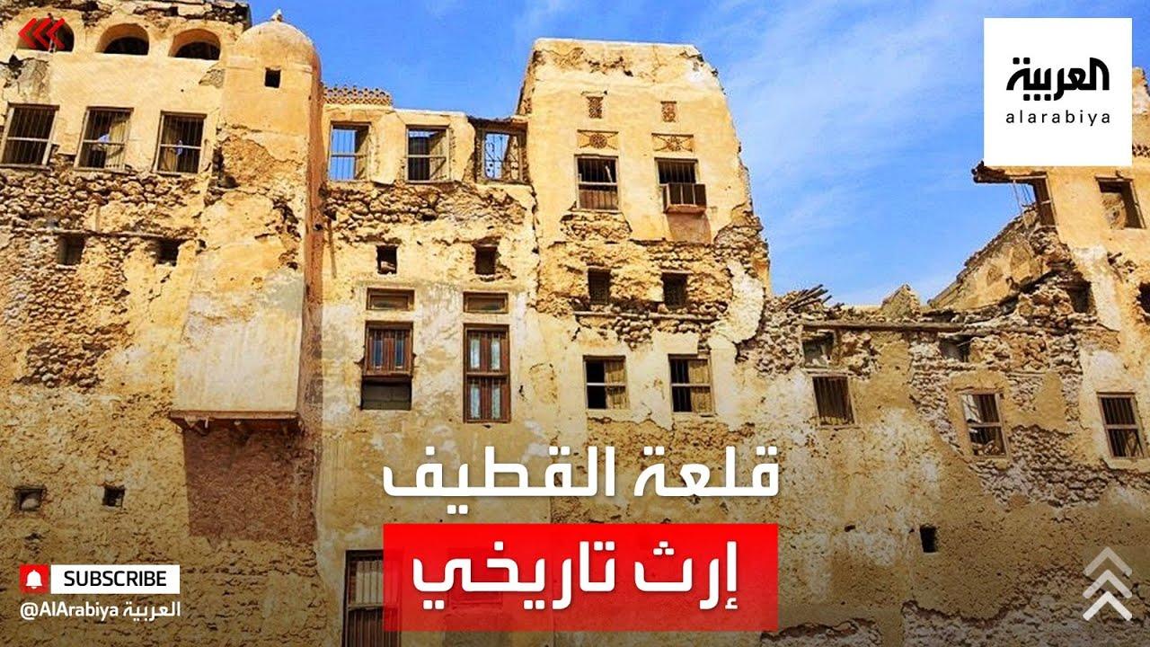 نشرة الرابعة | قلعة القطيف بشرق السعودية.. إرث تاريخي يعود للقرن الثالث الميلادي  - نشر قبل 2 ساعة