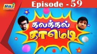 Kalakkal Comedy | Episode 59 | 12 August 2018 | Raj TV Shows | Tamil Comedy Show | Raj TV