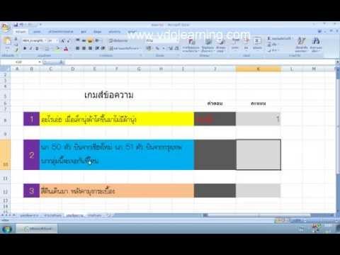 สร้างเกมข้อความด้วยโปรแกรม MS Excel