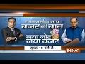 Aaj Ki Pehli Khabar   1st February, 2017 - India TV