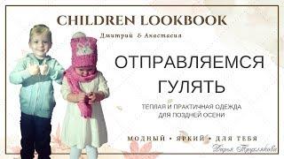 Обзор базовой коллекции осень-зима 2018-2019 для детей от бренда Faberlic