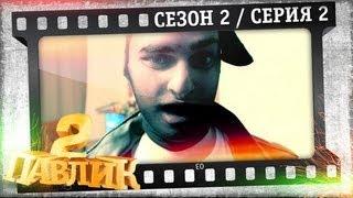 ПАВЛИК 2 сезон 2 серия