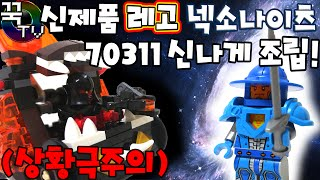 신제품 레고 넥소나이츠카오스 투석기조립!(상황극주의!!ㅋㅋ) LEGO NEXO KNIGHTS 70311 [ 꾹TV ]