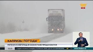 Метели и снегопад продолжатся в Казахстане