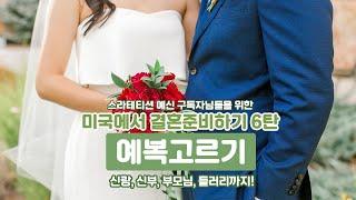 [결혼준비]웨딩드레스 준비하기??ㅣ턱시도, 그룸스맨, …