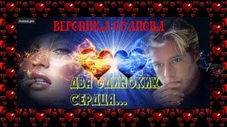 Вероника Агапова - Два одиноких сердца.....