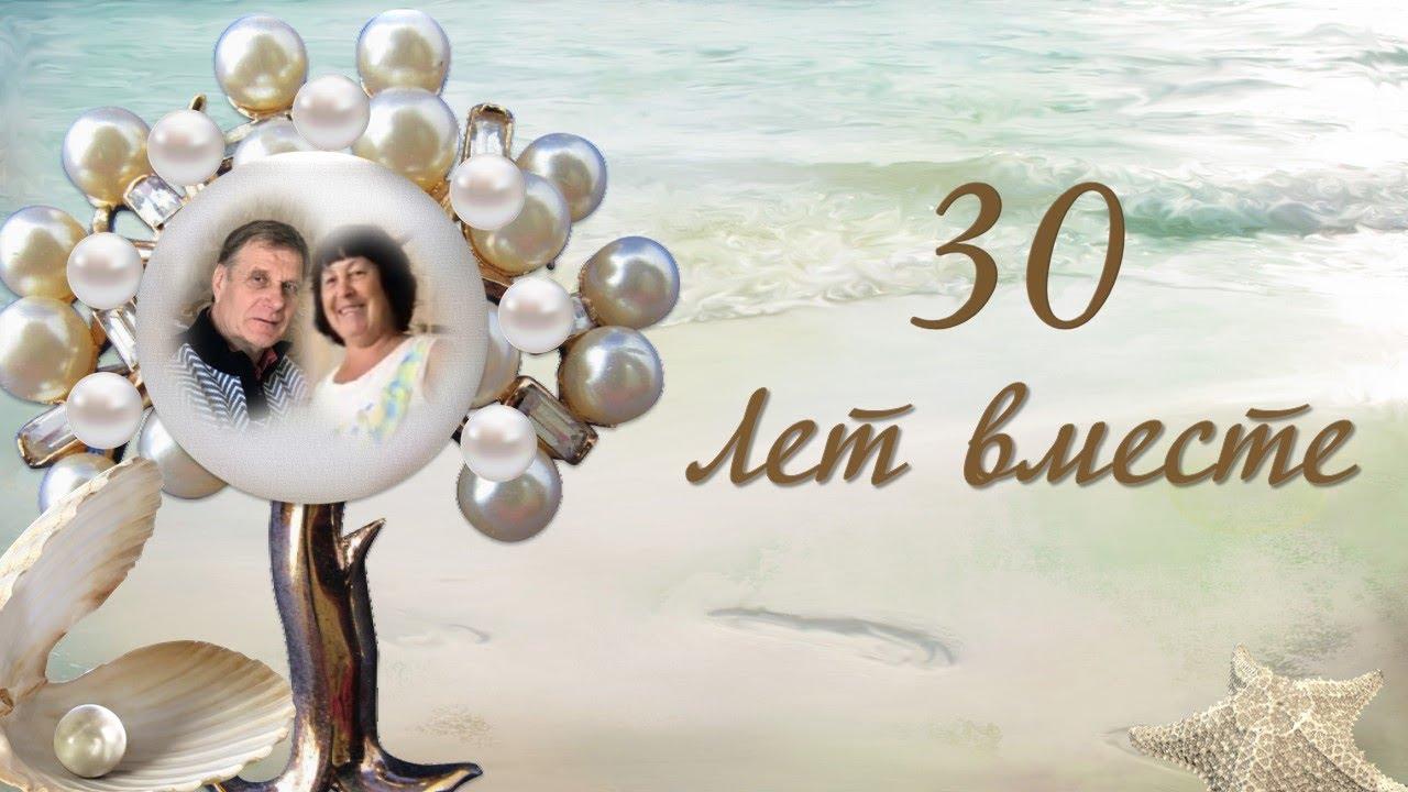 Открытки с 30 летием совместной жизни прикольные, дятлами смешные поздравления
