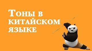 Китайский язык для начинающих | Уроки китайского языка - Тоны в китайском языке(, 2014-07-31T09:07:27.000Z)