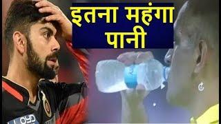 ब्रेक के दौरान धोनी जो पानी पीते हैं उसकी कीमत जानकर हैरान रह जाओगे,विराट कोहली को तो शर्म आएगी