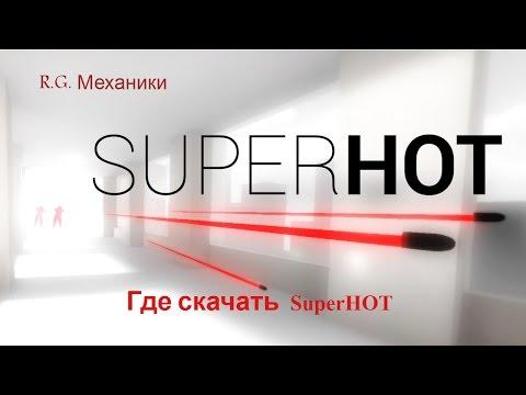 Где скачать SuperHOT ТОРРЕНТ R.G. Механики