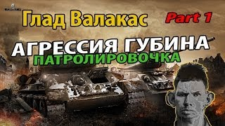 Глад Валакас - World of Tanks - Агрессивный Губин (часть.1)