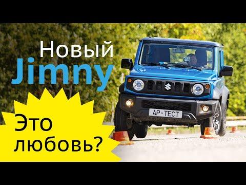 Suzuki Jimny 2019. Японская Нива за 1,5 млн