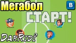 игра Мегабол Футбольные войны Симулятор футбола 0-5 и 7-0