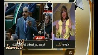 هنا العاصمة | شاهد…مشادة على الهواء بين النائب أحمد حلمى الشريف و المستشار محمد عبدالمحسن