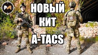 мой новый комплект оружия, одежды, снаряжения в A-TACS FG // My new gear