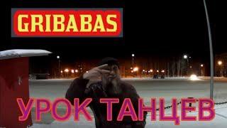 УРОК ТАНЦЕВ ОТ ГРИБАБАСА