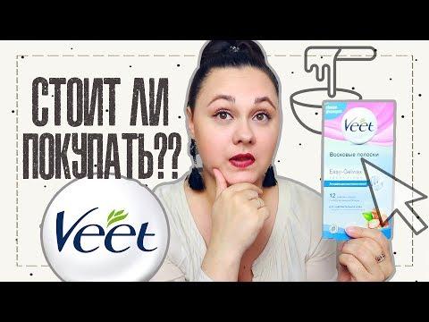Восковые полоски Veet Easy-Gelwax | Чем пахнут? | Лайфхаки | Ira Miller