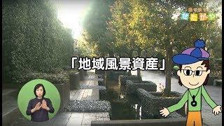 【世田谷区】素敵な風景を巡ろう!世田谷の地域風景資産