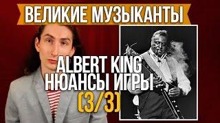 Великие Музыканты - Albert King - Нюансы Игры На Гитаре (3/3) - Уроки игры на гитаре Первый Лад