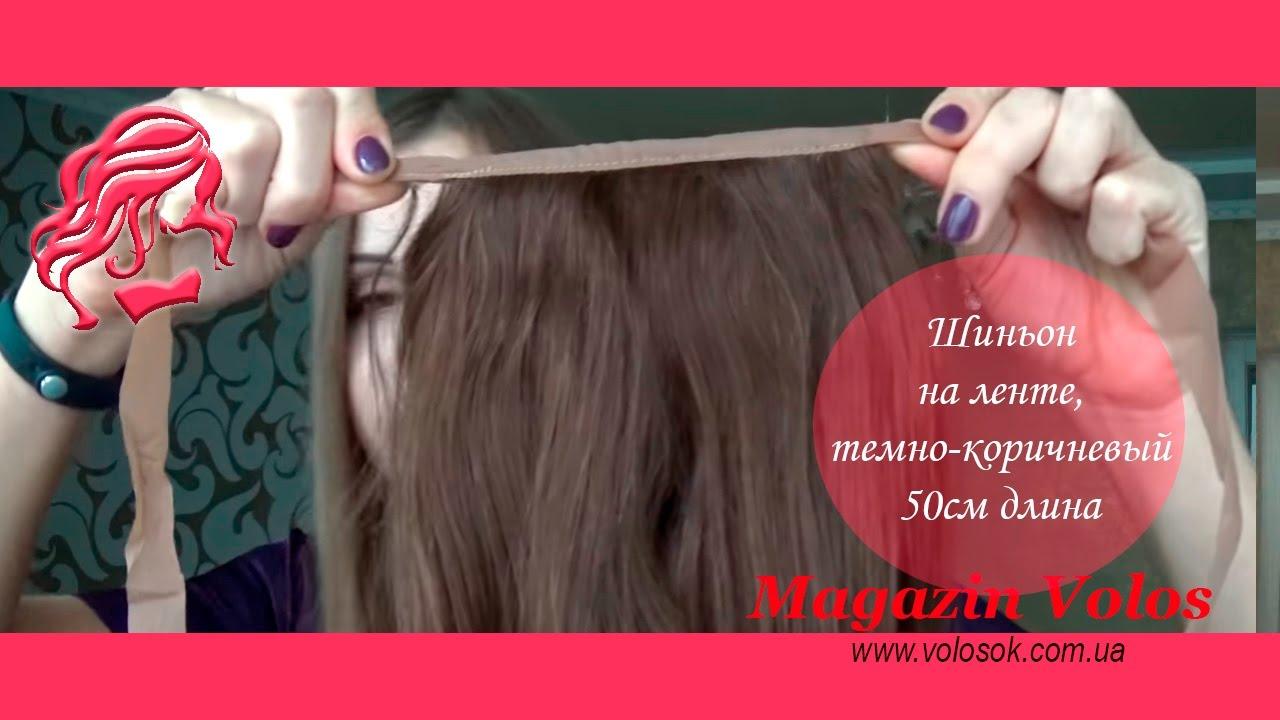 Накладные хвосты шиньоны в магазине в маунтин-вьюе. Удобные в фиксации для придания торжественности и формирования праздничной прически. Закажите хвост шиньон из искусственных волос по выгодной цене.