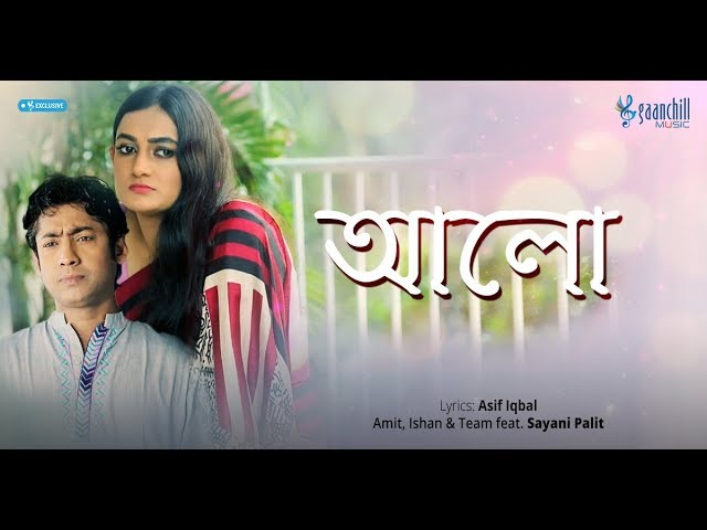 Alo | Sayani | Lyrical Video | Alo | Sayani | Aparna Ghosh | Bangla New Song | 2018