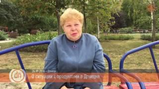 Донецк сегодня: опрос о ценах на продукты(Опрос о ситуации с продуктами в Донецке Поддержать проект финансово: http://hromadske.dn.ua/help/ Facebook: https://www.facebook.com/d..., 2016-09-27T11:51:01.000Z)