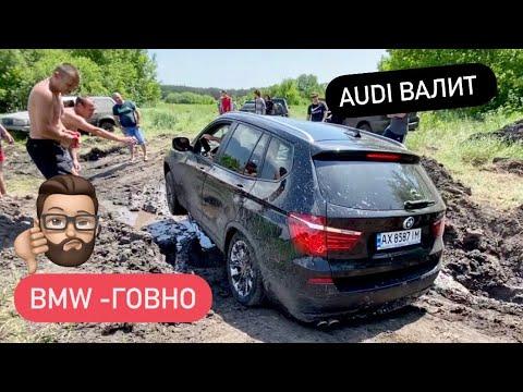 BMW Говно Audi Валит Jeep тащит