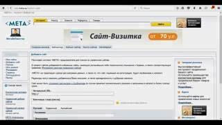 видео Как добавить сайт в поисковые системы: Yandex, Google, Bing, Mail