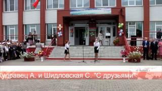 День знаний   2016 в Запольской школе