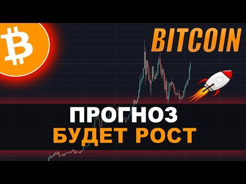КРИПТОВАЛЮТА Биткоин Прогноз на лето 2019! Bitcoin будет ли рост?!