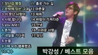 [kpop]♥️박강성/베스트모음 [BEST17곡](듣기좋아요)자동재생🎶