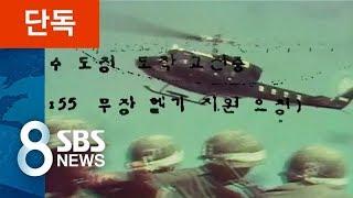 """[단독] '최종 진압일'…""""헬기 사격에 쓰러졌다"""" / SBS"""