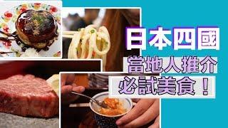 【四國自由行】香川縣美食入門版