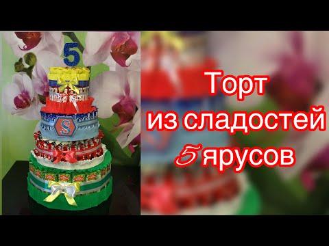 Торт из сладостей в детский сад (5 ярусов)